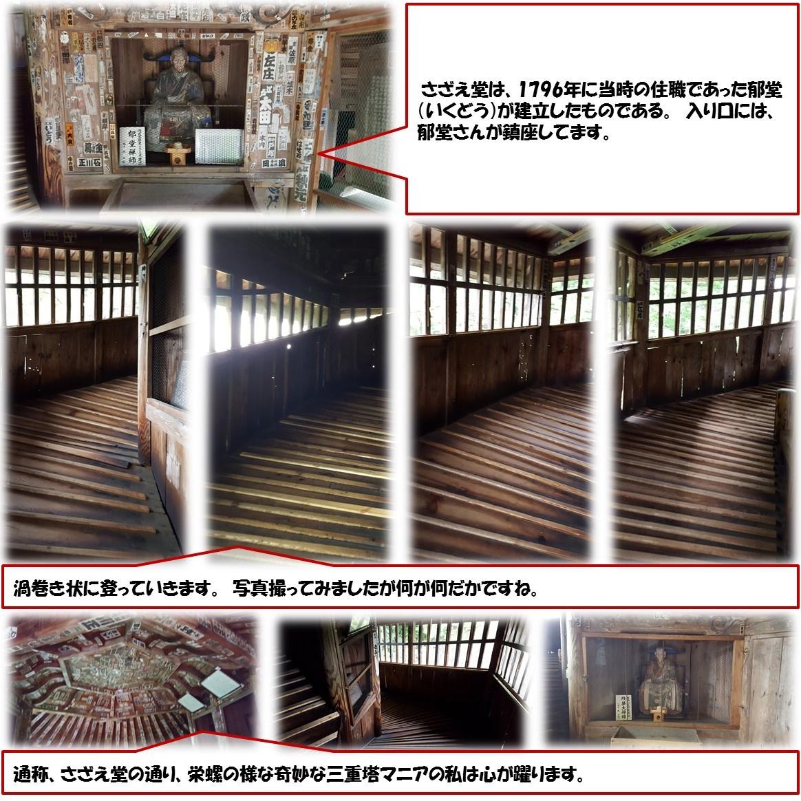 さざえ堂は、1796年に当時の住職であった郁堂(いくどう)が建立したものである。 入り口には、郁堂さんが鎮座してます。 渦巻き状に登っていきます。 写真撮ってみましたが何が何だかですね。 通称、さざえ堂の通り、栄螺の様な奇妙な三重塔マニアの私は心が躍ります。