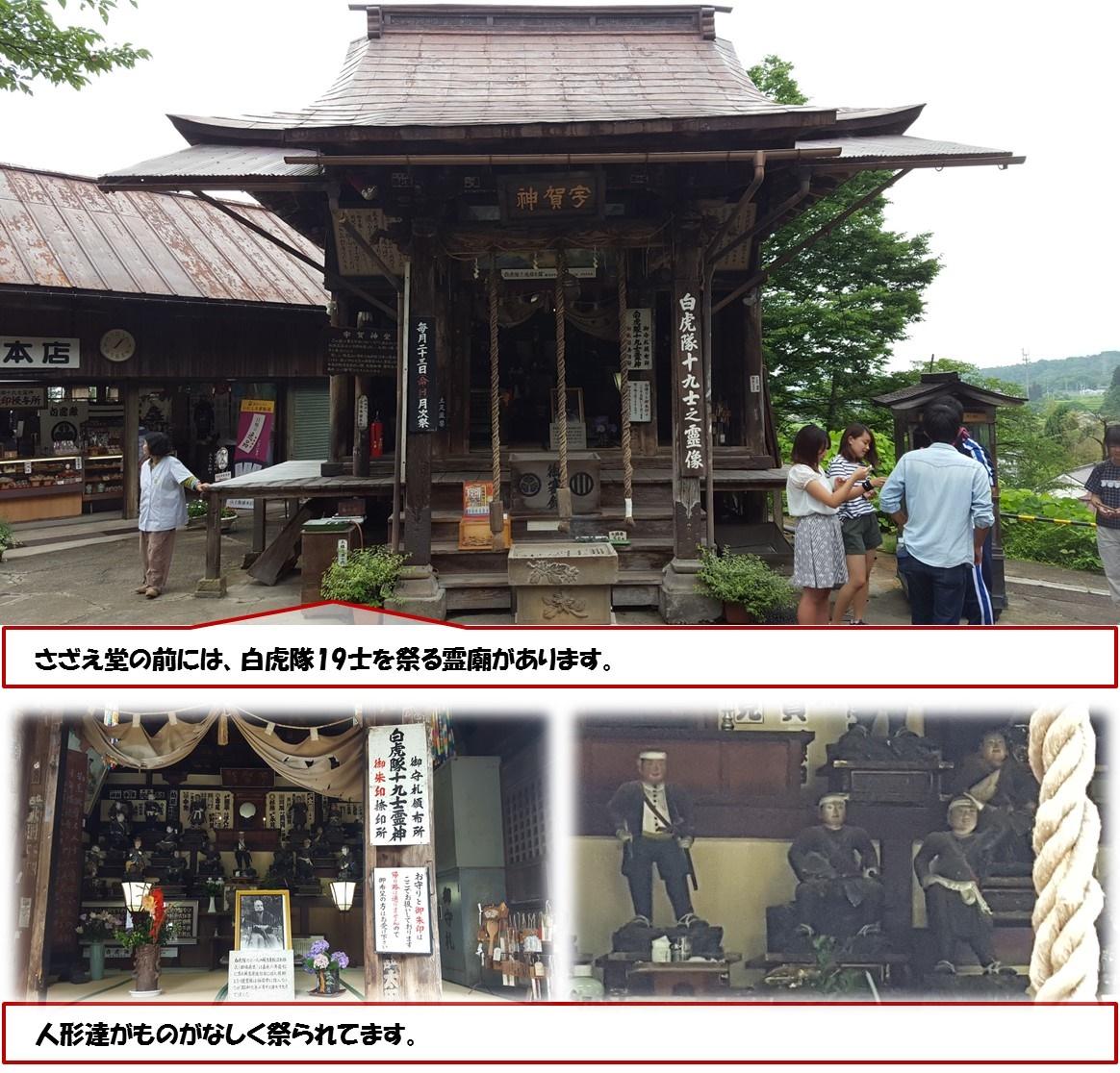 さざえ堂の前には、白虎隊19士を祭る霊廟があります。 人形達がものがなしく祭られてます。