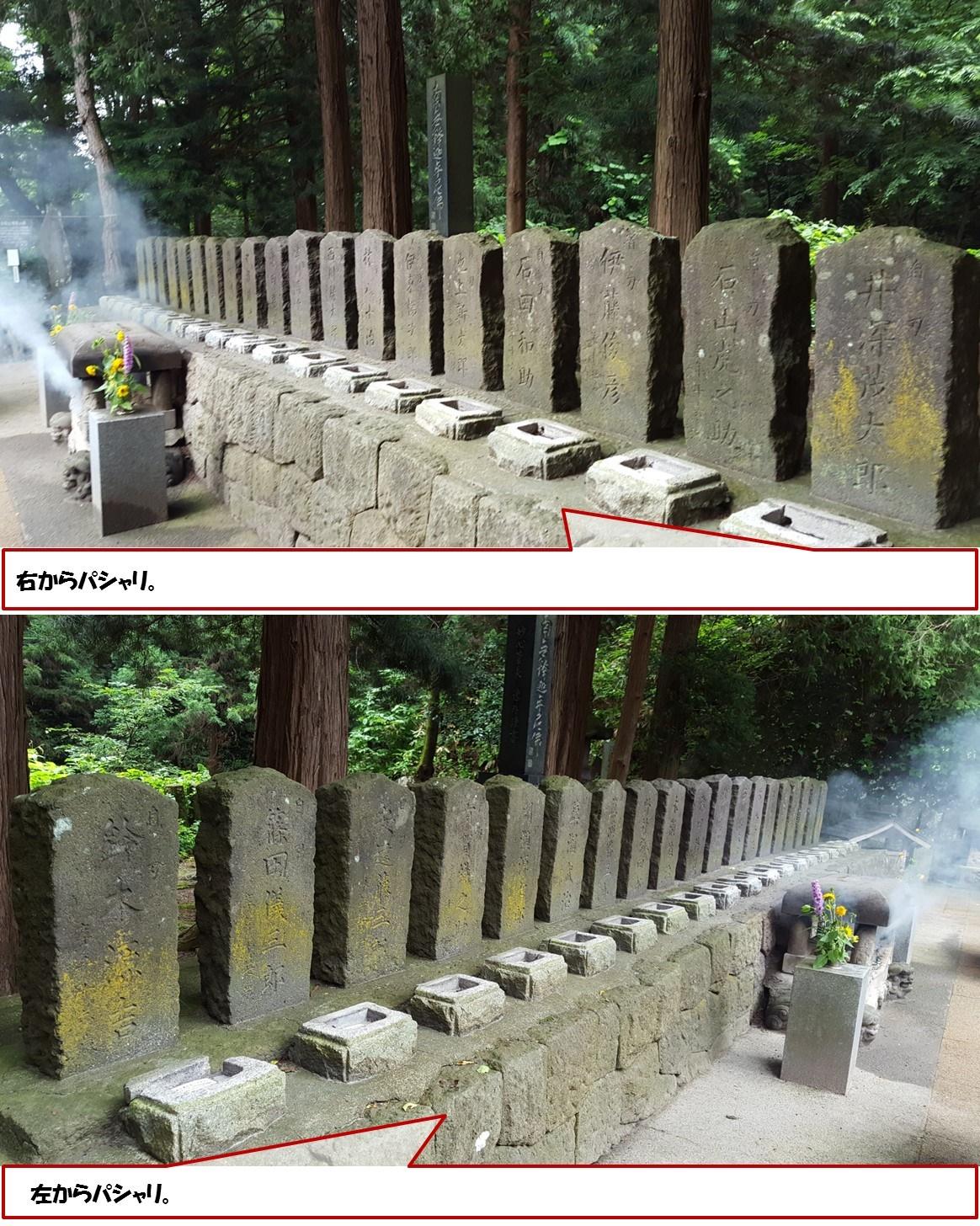 """""""白虎隊十九士の墓""""右からパシャリ。  左からパシャリ"""