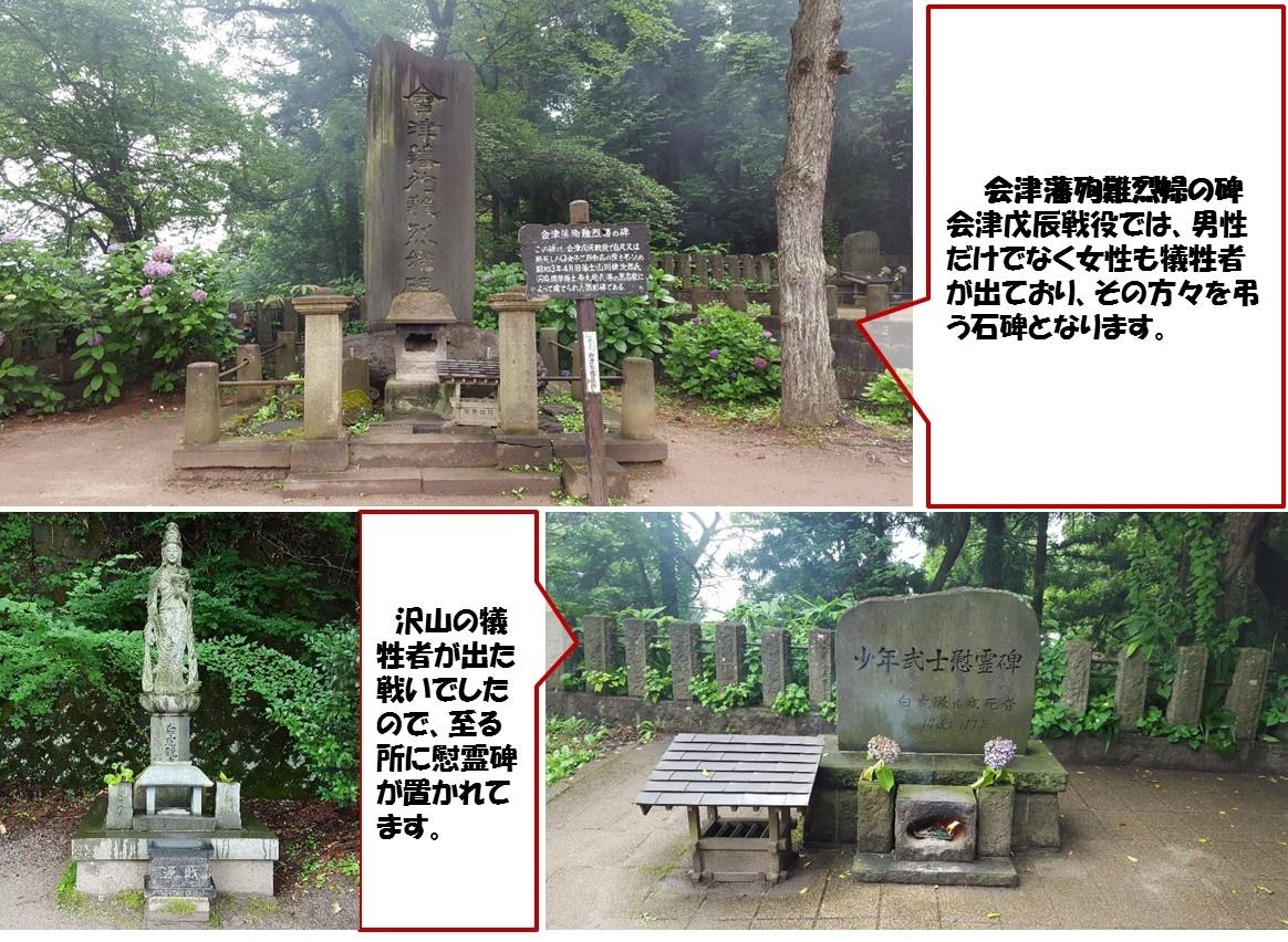 会津藩殉難烈婦の碑 会津戊辰戦役では、男性だけでなく女性も犠牲者が出ており、その方々を弔う石碑となります。  沢山の犠牲者が出た戦いでしたので、至る所に慰霊碑が置かれてます。