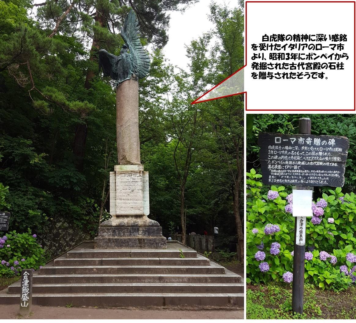白虎隊の精神に深い感銘を受けたイタリアのローマ市より、昭和3年にポンペイから発掘された古代宮殿の石柱を贈与されたそうです。