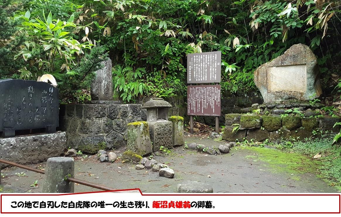 この地で自刃した白虎隊の唯一の生き残り、飯沼貞雄翁の御墓。