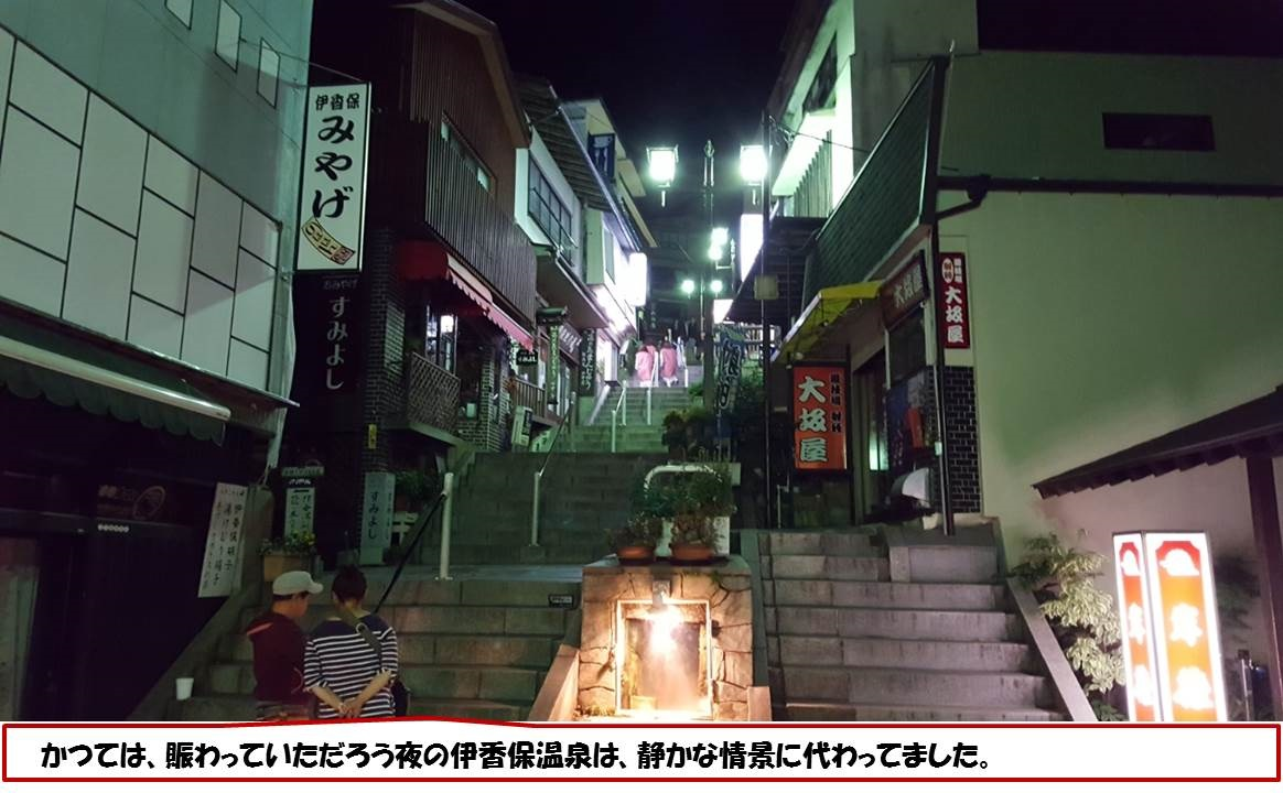かつては、賑わっていただろう夜の伊香保温泉は、静かな情景に代わってました。