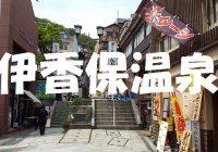 群馬県にある関東屈指の温泉街『伊香保温泉』の今を歩いて散策してみる!