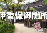 伊香保温泉を観光するなら、三国街道の要、伊香保御関所へどあそと‼