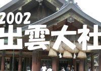 天皇陛下も入る事が出来ない古代から続く島根の『出雲大社』を徹底解説!