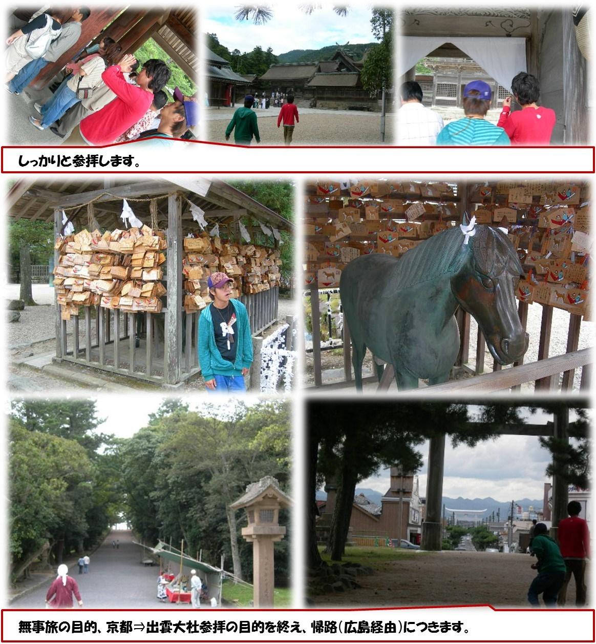 しっかりと参拝します。無事旅の目的、京都⇒出雲大社参拝の目的を終え、帰路(広島経由)につきます。