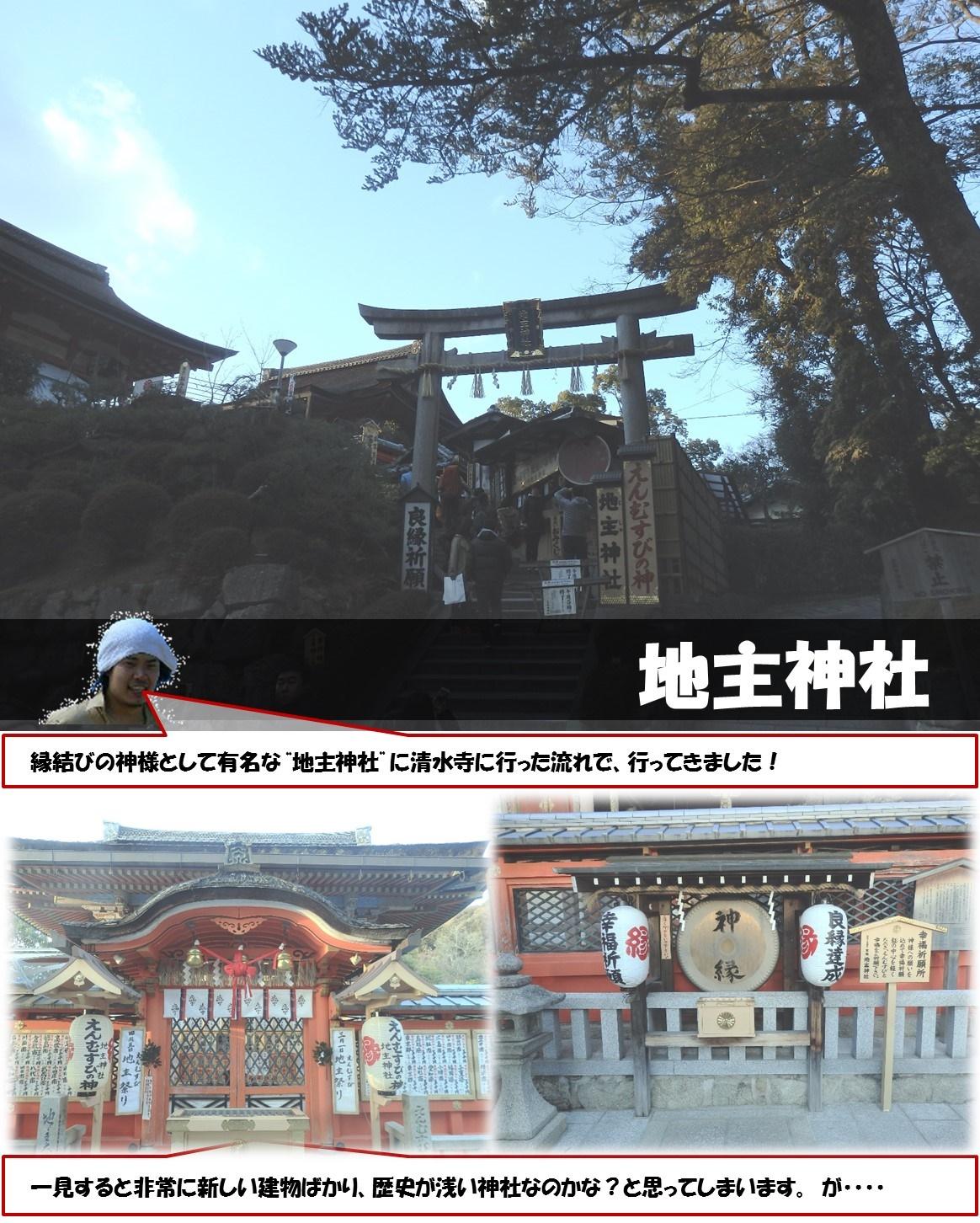 """地主神社 縁結びの神様として有名な""""地主神社""""に清水寺に行った流れで、行ってきました! 一見すると非常に新しい建物ばかり、歴史が浅い神社なのかな?と思ってしまいます。 が・・・・"""