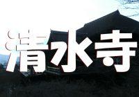 日本で最も多くの観光客が訪れる世界遺産『音羽山 清水寺』にどあそと!!