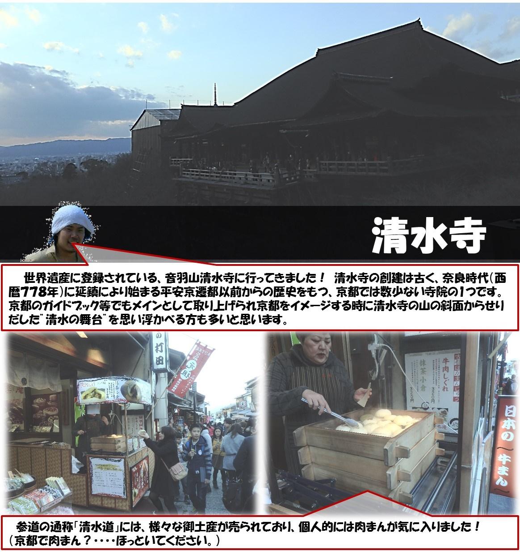 """清水寺 世界遺産に登録されている、音羽山清水寺に行ってきました! 清水寺の創建は古く、奈良時代(西暦778年)に延鎮により始まる平安京遷都以前からの歴史をもつ、京都では数少ない寺院の1つです。 京都のガイドブック等でもメインとして取り上げられ京都をイメージする時に清水寺の山の斜面からせりだした""""清水の舞台""""を思い浮かべる方も多いと思います。 参道の通称「清水道」には、様々な御土産が売られており、個人的には肉まんが気に入りました! (京都で肉まん?・・・・ほっといてください。)"""