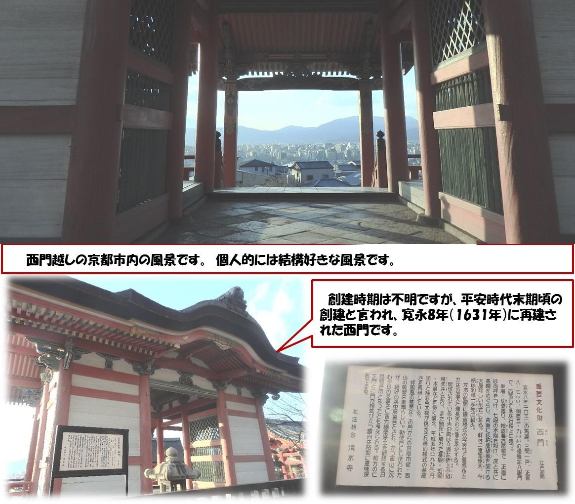 西門越しの京都市内の風景です。 個人的には結構好きな風景です。 創建時期は不明ですが、平安時代末期頃の創建と言われ、寛永8年(1631年)に再建された西門です。