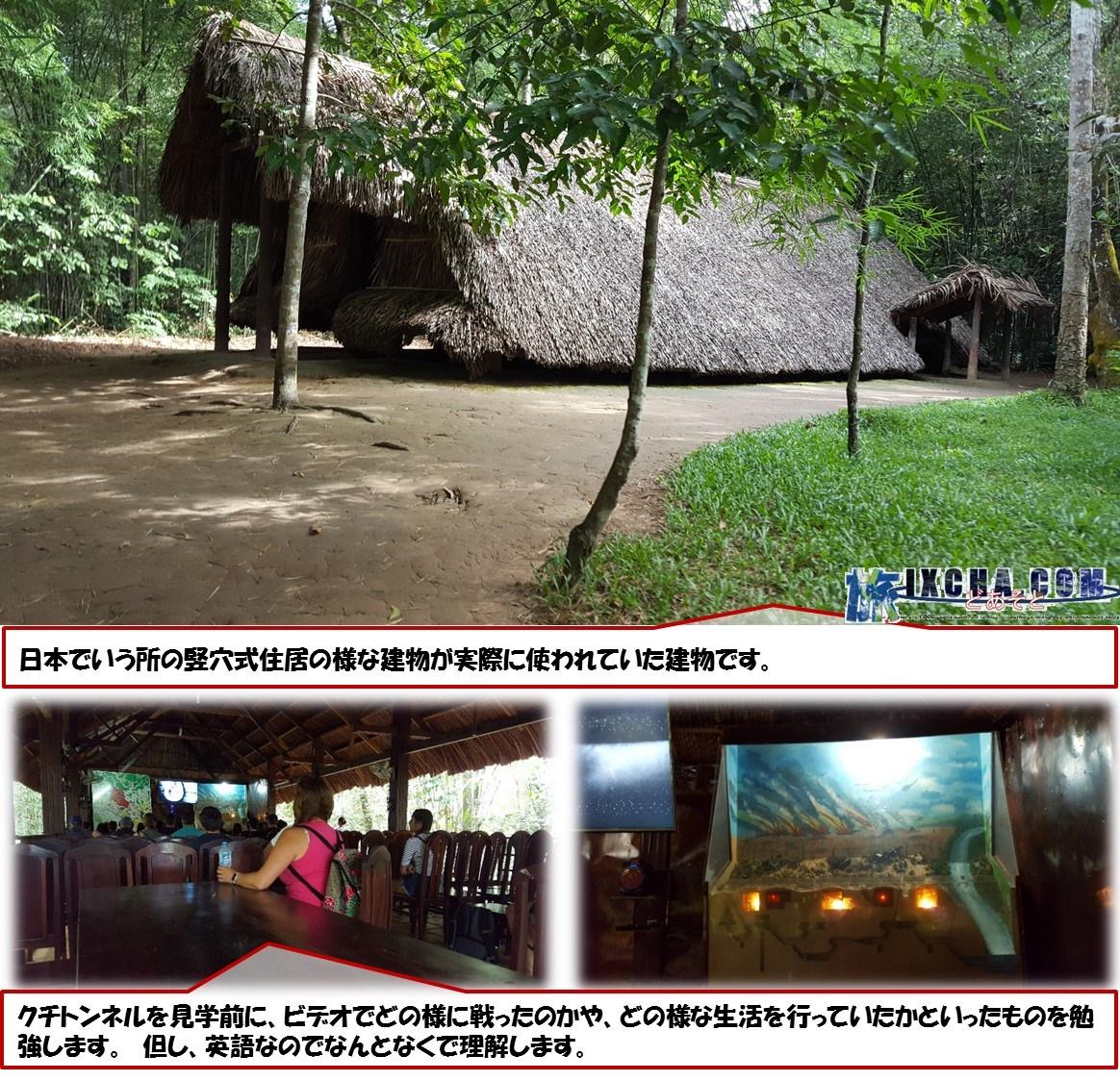 日本でいう所の竪穴式住居の様な建物が実際に使われていた建物です。 クチトンネルを見学前に、ビデオでどの様に戦ったのかや、どの様な生活を行っていたかといったものを勉強します。 但し、英語なのでなんとなくで理解します。