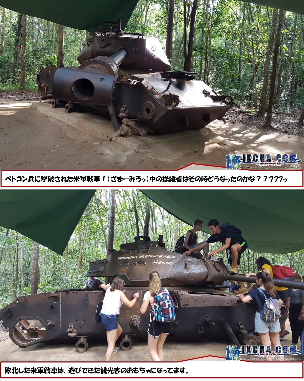 ベトコン兵に撃破された米軍戦車!(ざまーみろっ)中の操縦者はその時どうなったのかな??フフフっ 敗北した米軍戦車は、遊びできた観光客のおもちゃになってます。