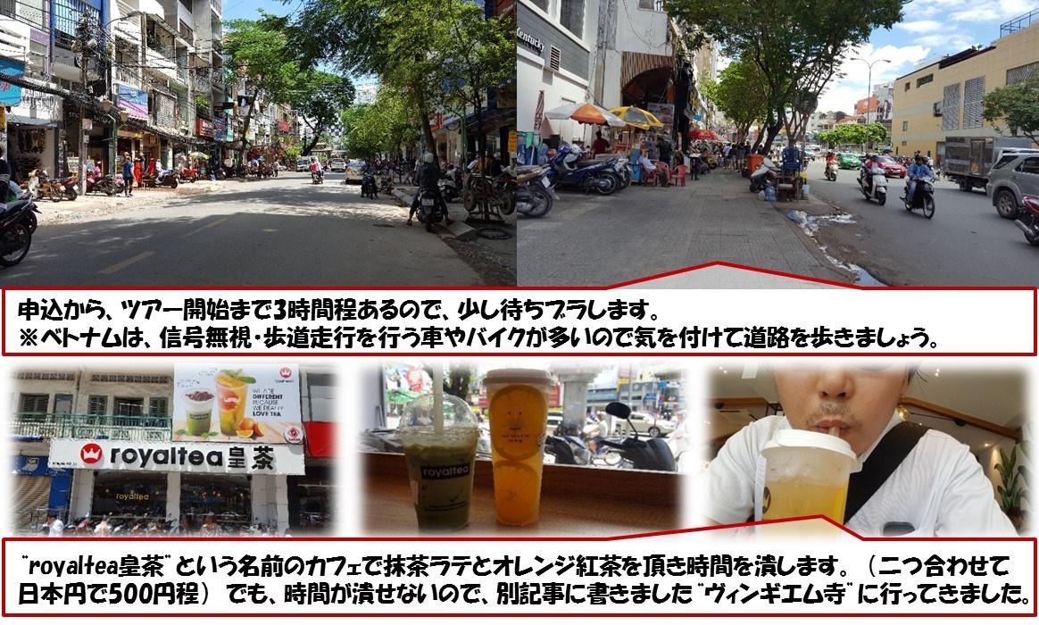 """申込から、ツアー開始まで3時間程あるので、少し待ちブラします。 ※ベトナムは、信号無視・歩道走行を行う車やバイクが多いので気を付けて道路を歩きましょう。 """"royaltea皇茶""""という名前のカフェで抹茶ラテとオレンジ紅茶を頂き時間を潰します。 (二つ合わせて日本円で500円程) でも、時間が潰せないので、別記事に書きました""""ヴィンギエム寺""""に行ってきました。"""