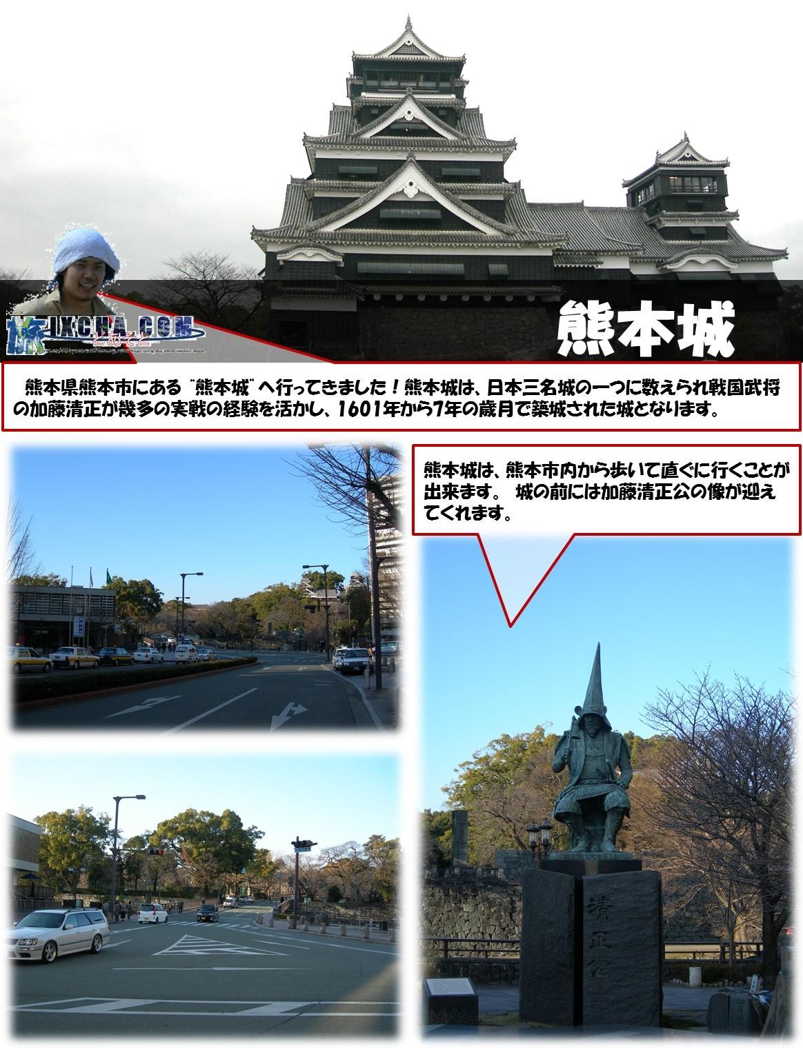 """熊本城 熊本県熊本市にある """"熊本城""""へ行ってきました!熊本城は、日本三名城の一つに数えられ戦国武将の加藤清正が幾多の実戦の経験を活かし、1601年から7年の歳月で築城された城となります。  熊本城は、熊本市内から歩いて直ぐに行くことが出来ます。 城の前には加藤清正公の像が迎えてくれます。"""