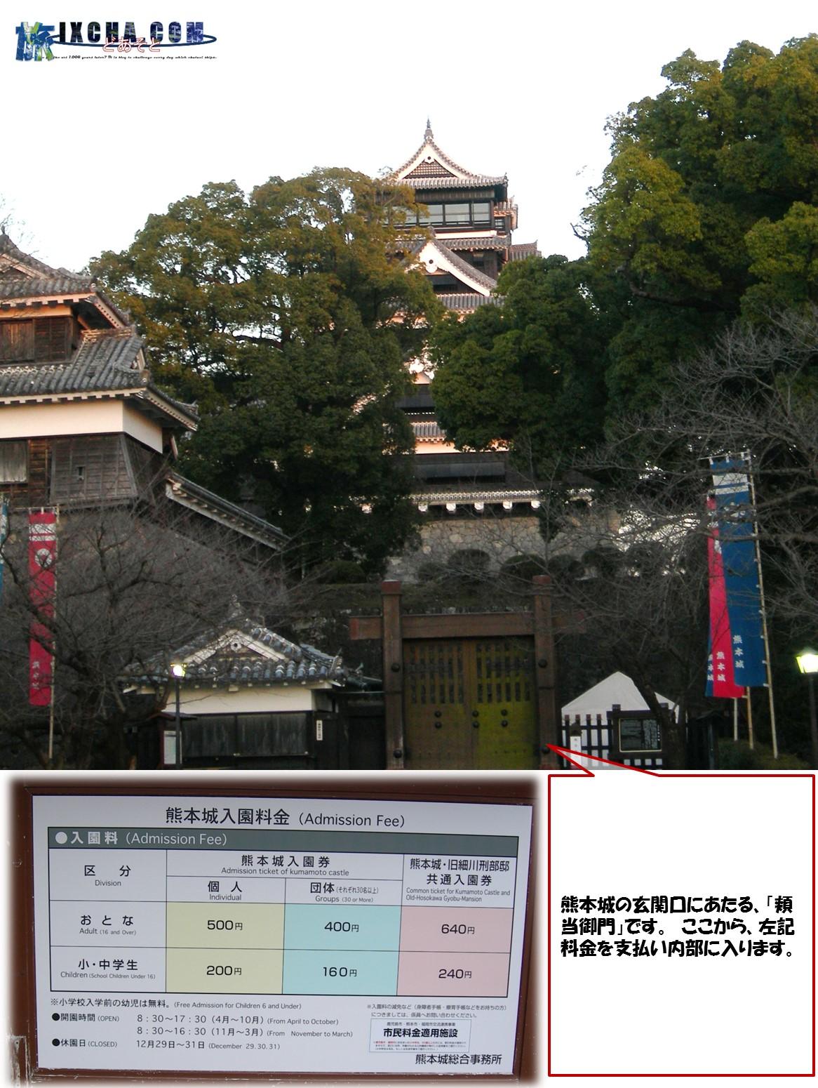 熊本城の玄関口にあたる、「頬当御門」です。 ここから、左記料金を支払い内部に入ります。