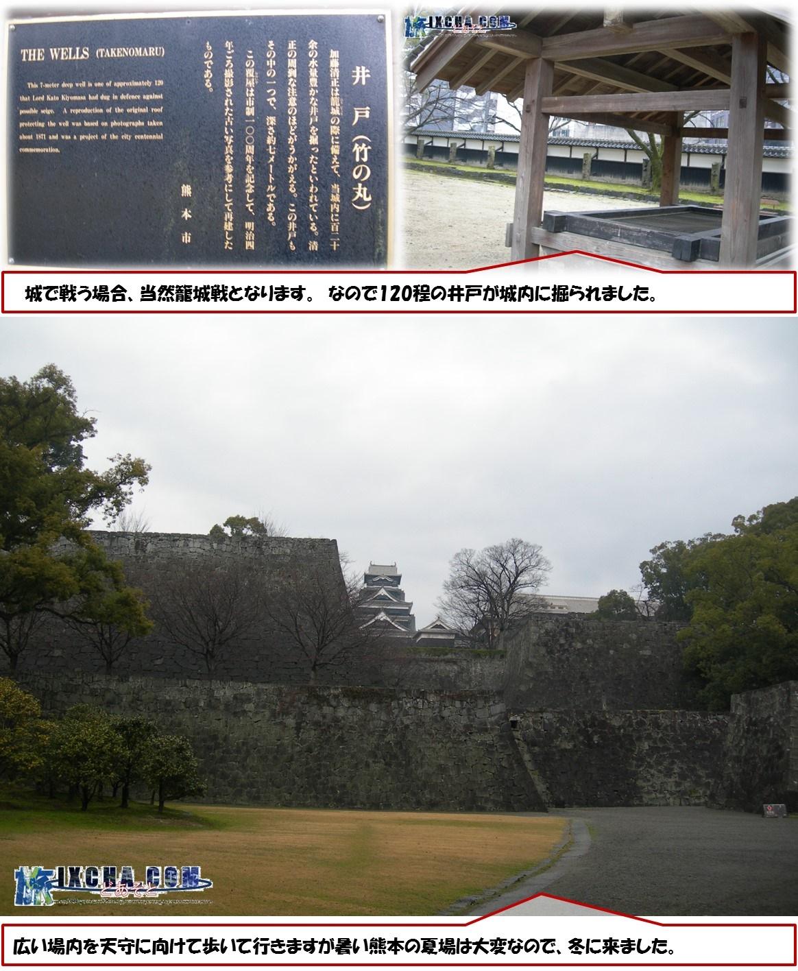 城で戦う場合、当然籠城戦となります。 なので120程の井戸が城内に掘られました。 広い場内を天守に向けて歩いて行きますが暑い熊本の夏場は大変なので、冬に来ました。