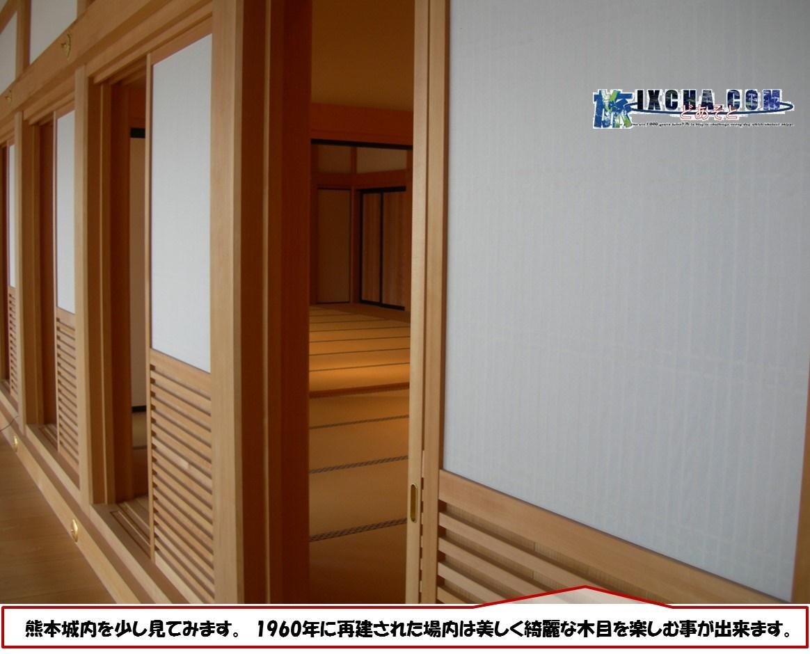 熊本城内を少し見てみます。 1960年に再建された場内は美しく綺麗な木目を楽しむ事が出来ます。