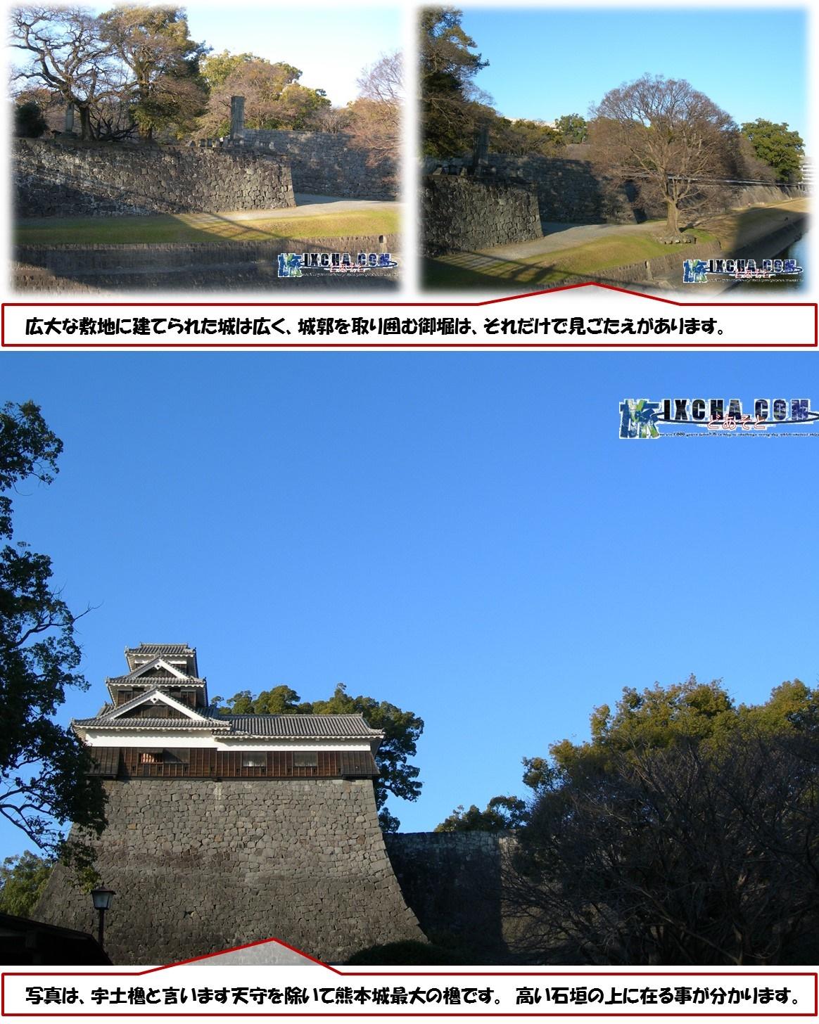 広大な敷地に建てられた城は広く、城郭を取り囲む御堀は、それだけで見ごたえがあります。 写真は、宇土櫓と言います天守を除いて熊本城最大の櫓です。 高い石垣の上に在る事が分かります。