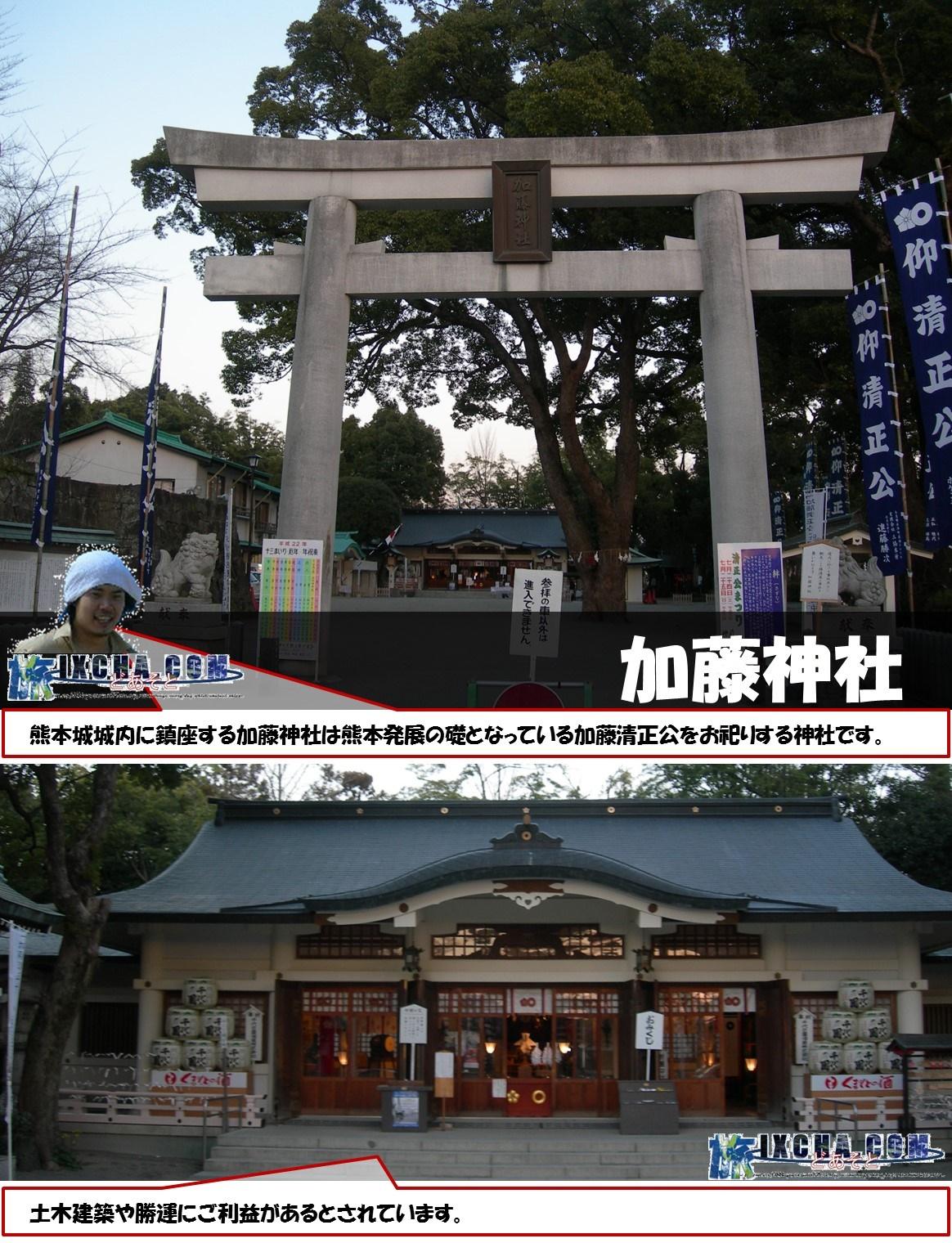 加藤神社 熊本城城内に鎮座する加藤神社は熊本発展の礎となっている加藤清正公をお祀りする神社です。 土木建築や勝運にご利益があるとされています。