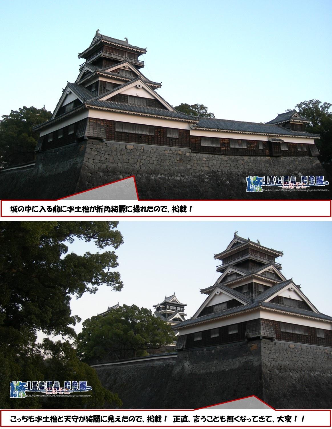 城の中に入る前に宇土櫓が折角綺麗に撮れたので、掲載! こっちも宇土櫓と天守が綺麗に見えたので、掲載! 正直、言うことも無くなってきて、大変!!
