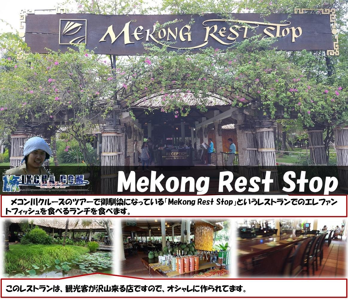 Mekong Rest Stop メコン川クルーズのツアーで御馴染になっている「Mekong Rest Stop」というレストランでのエレファントフィッシュを食べるランチを食べます。 このレストランは、観光客が沢山来る店ですので、オシャレに作られてます。