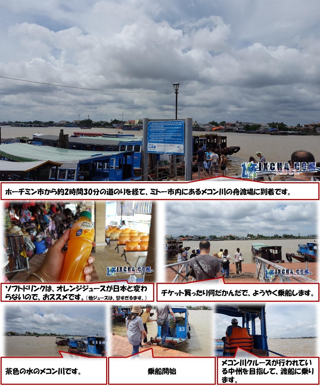 ホーチミン市から約2時間30分の道のりを経て、ミトー市内にあるメコン川の舟渡場に到着です。 ソフトドリンクは、オレンジジュースが日本と変わらないので、おススメです。(他ジュースは、甘すぎるます。) チケット買ったり何だかんだで、ようやく乗船します。 茶色の水のメコン川です。 乗船開始 メコン川クルーズが行われている中州を目指して、渡船に乗ります。