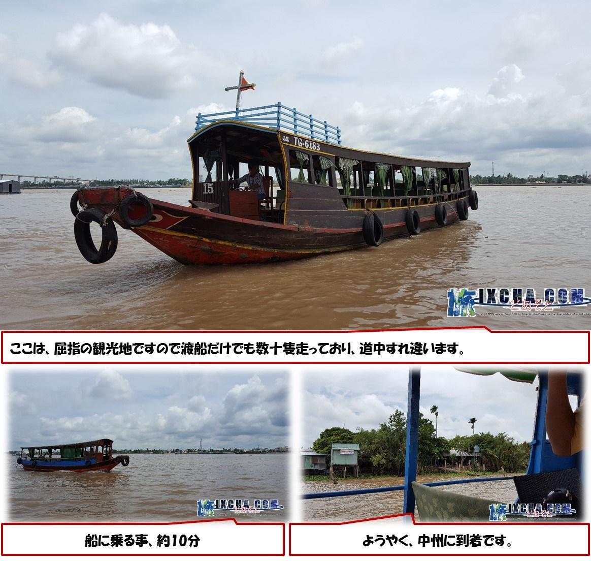 ここは、屈指の観光地ですので渡船だけでも数十隻走っており、道中すれ違います。 船に乗る事、約10分 ようやく、中州に到着です。