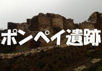 二千年間埋まっていたローマ時代の『ポンペイ遺跡』を徹底解説!!