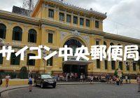 写真14枚で観る!ホーチミンの観光の目玉『サイゴン中央郵便局』へ潜入調査!