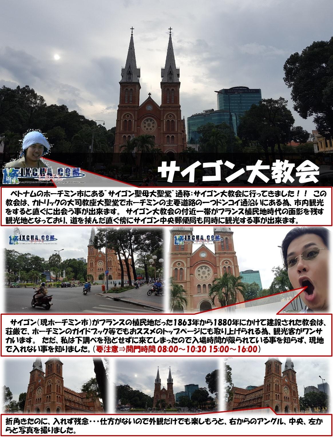 """サイゴン大教会 ベトナムのホーチミン市にある""""サイゴン聖母大聖堂""""通称:サイゴン大教会に行ってきました!! この教会は、カトリックの大司教座大聖堂でホーチミンの主要道路の一つドンコイ通沿いにある為、市内観光をすると直ぐに出会う事が出来ます。 サイゴン大教会の付近一帯がフランス植民地時代の面影を残す観光地となっており、道を挟んだ直ぐ傍にサイゴン中央郵便局も同時に観光する事が出来ます。 サイゴン(現ホーチミン市)がフランスの植民地だった1863年から1880年にかけて建設された教会は、荘厳で、ホーチミンのガイドブック等でもおススメのトップページにも取り上げられる為、観光客がワンサカいます。 ただ、私は下調べを殆どせずに来てしまったので入場時間が限られている事を知らず、現地で入れない事を知りました。(要注意⇒開門時間 08:00~10:30 15:00~16:00) 折角きたのに、入れず残念・・・仕方がないので外観だけでも楽しもうと、右からのアングル、中央、左からと写真を撮りました。"""