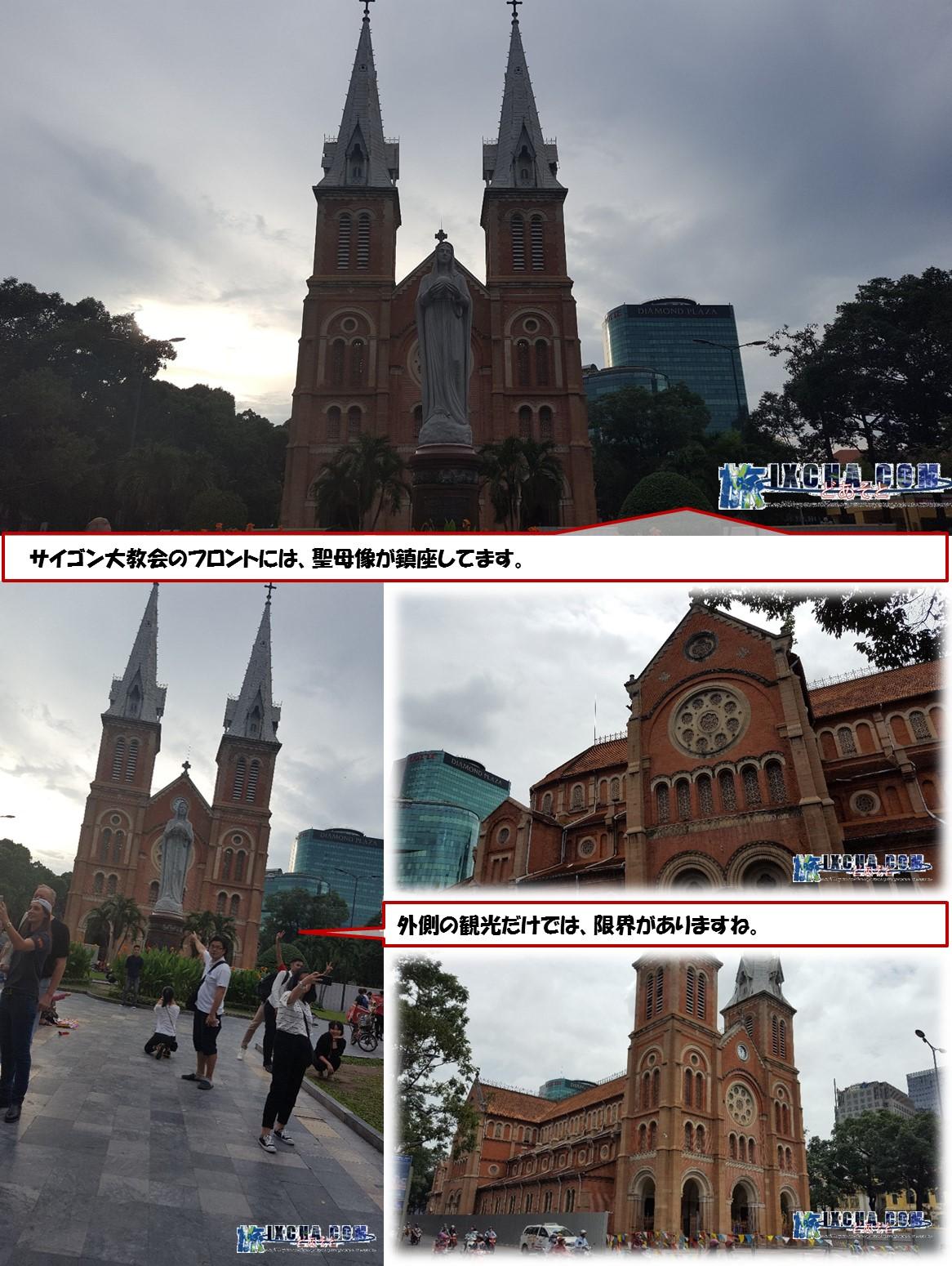 サイゴン大教会のフロントには、聖母像が鎮座してます。 外側の観光だけでは、限界がありますね。