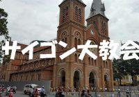 ベトナムの植民地時代の遺産『サイゴン大教会』へ潜入調査!