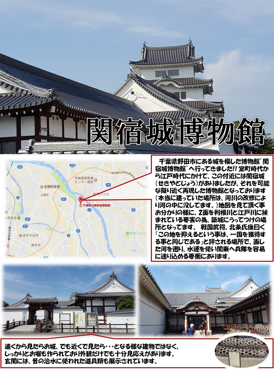 """関宿博物館 千葉県野田市にある城を模した博物館""""関宿博物館""""へ行ってきました!! 室町時代から江戸時代にかけて、この付近には関宿城(せきやどじょう)がありましたが、それを可能な限り近く再現した博物館となっております(本当に建っていた場所は、河川の改修により河の中に没してます。)地図を見て頂く事お分かりの様に、2面を利根川と江戸川に挟まれている要害の為、築城にうってつけの場所となってます。 戦国武将、北条氏康曰く「この地を抑えるという事は、一国を獲得する事と同じである」と評される場所で、面した河を遡り、水運を使い関東へ兵隊を容易に送り込める要衝にあります。遠くから見たらお城、でも近くで見たら・・・となる様な建物ではなく、しっかりとお堀も作られており外観だけでも十分見応えがあります。 玄関には、昔の治水に使われた道具類も展示されています。"""