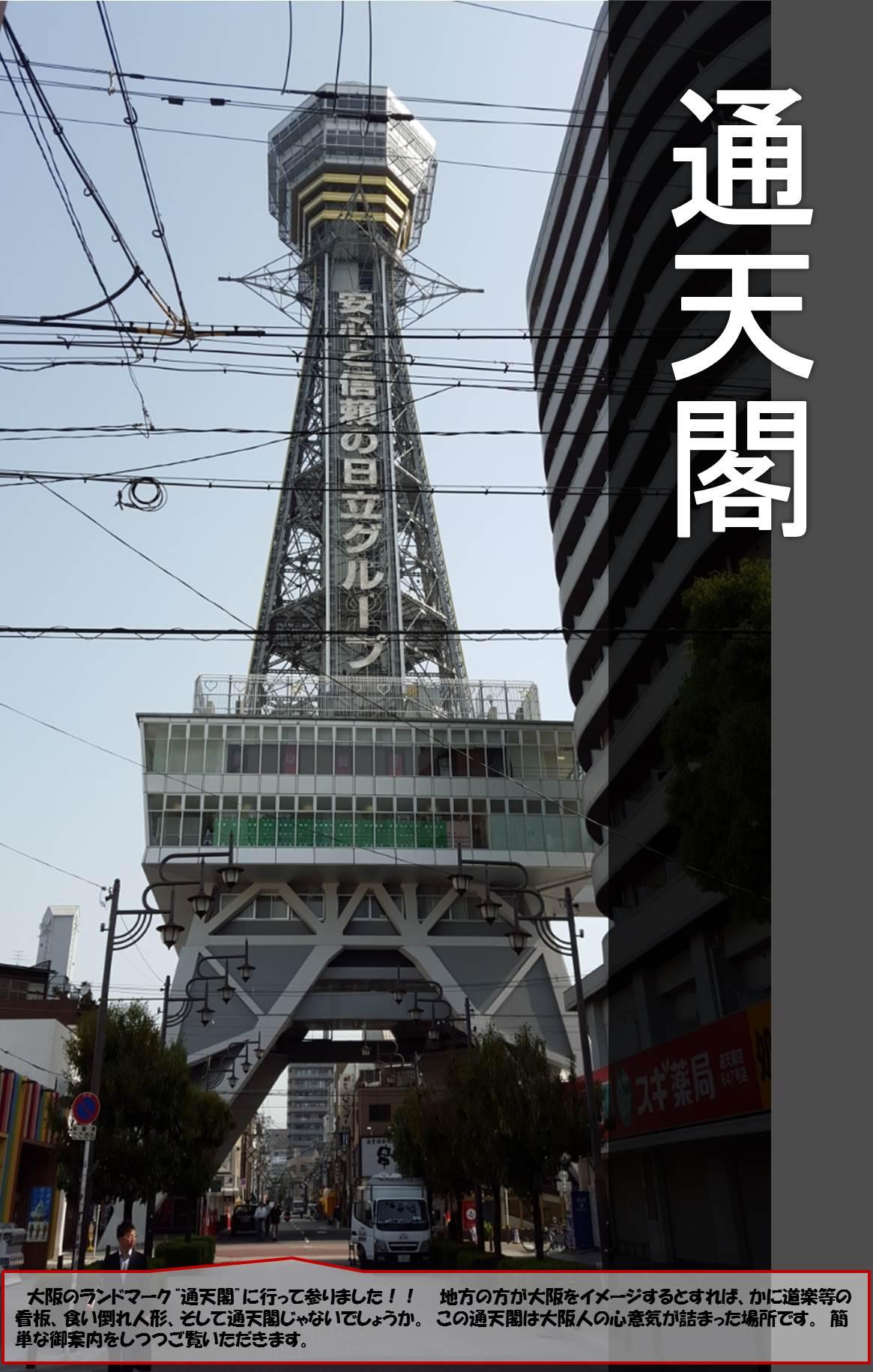 """通天閣 大阪のランドマーク""""通天閣""""に行って参りました!!  地方の方が大阪をイメージするとすれば、かに道楽等の看板、食い倒れ人形、そして通天閣じゃないでしょうか。 この通天閣は大阪人の心意気が詰まった場所です。 簡単な御案内をしつつご覧いただきます。"""