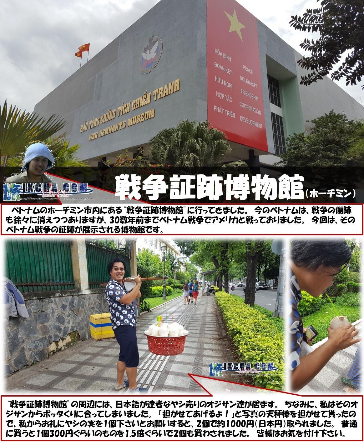 """戦争証跡博物館(ホーチミン) ベトナムのホーチミン市内にある""""戦争証跡博物館""""に行ってきました。 今のベトナムは、戦争の傷跡も徐々に消えつつありますが、30数年前までベトナム戦争でアメリカと戦っておりました。 今回は、そのベトナム戦争の証跡が展示される博物館です。 """"戦争証跡博物館""""の周辺には、日本語が達者なヤシ売りのオジサン達が居ます。 ちなみに、私はそのオジサンからボッタくりに合ってしまいました。 「担がせてあげるよ!」と写真の天秤棒を担がせて貰ったので、私からお礼にヤシの実を1個下さいとお願いすると、2個で約1000円(日本円)取られました。 普通に買うと1個300円ぐらいのものを1.5倍ぐらいで2個も買わされました。 皆様はお気を付け下さい。"""