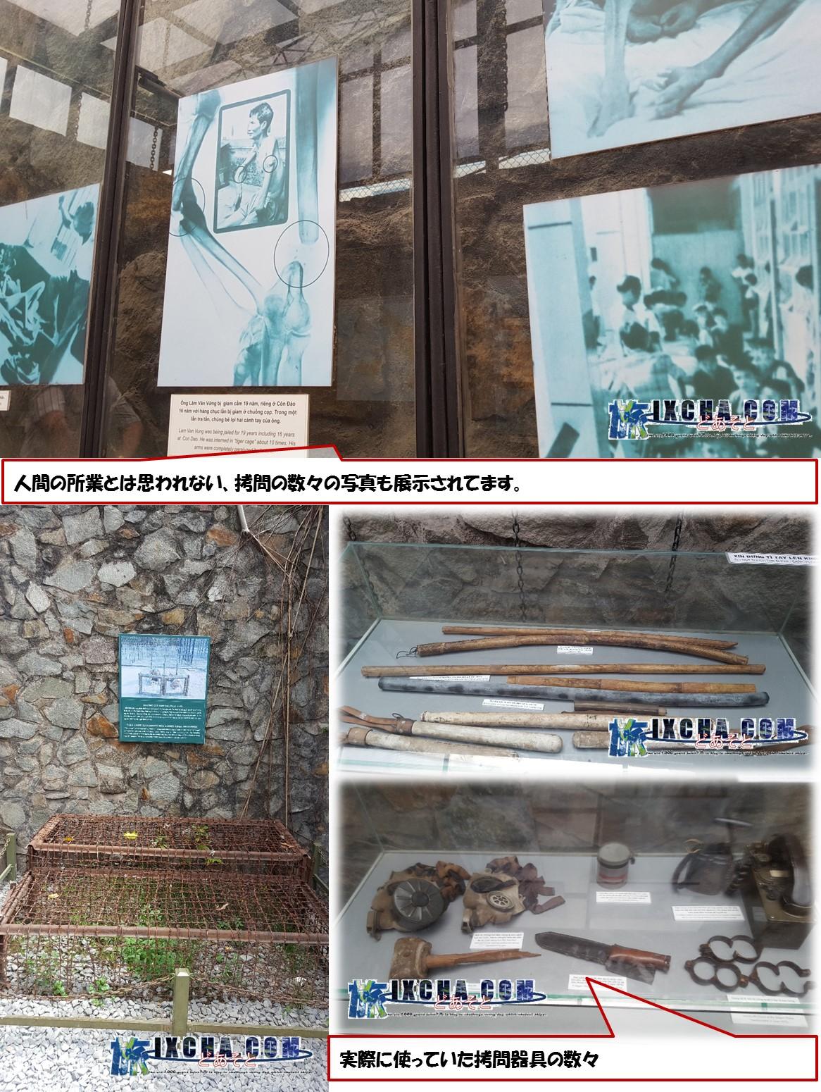 人間の所業とは思われない、拷問の数々の写真も展示されてます。 実際に使っていた拷問器具の数々