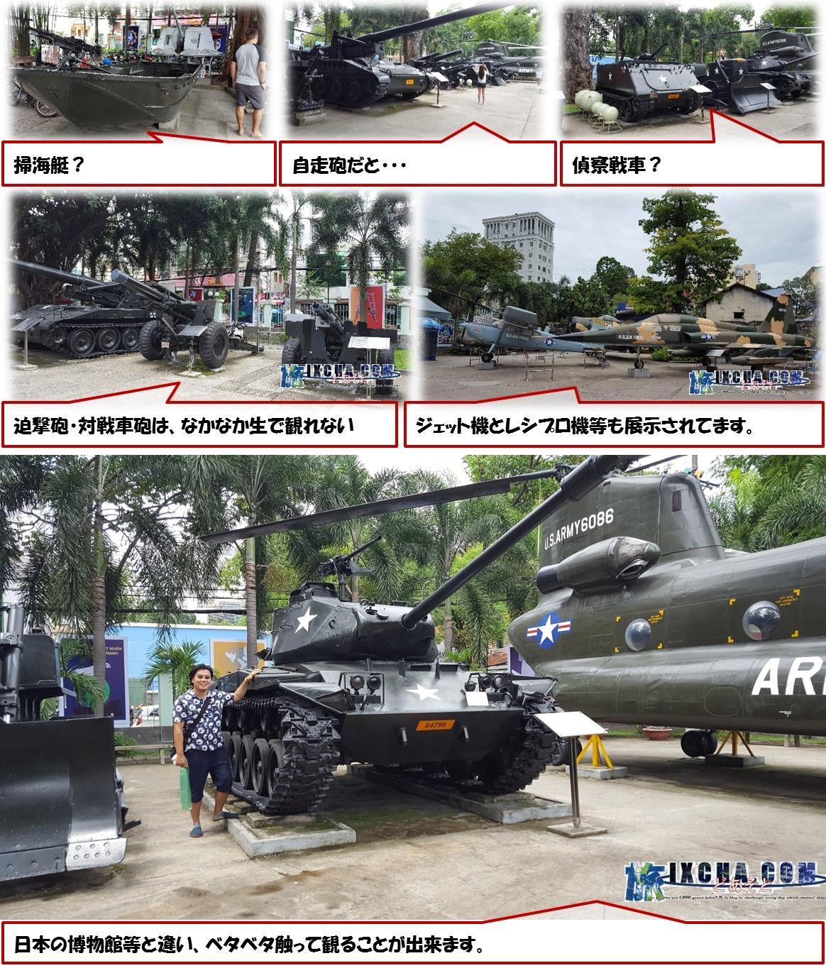 掃海艇? 自走砲だと・・・ 偵察戦車? 迫撃砲・対戦車砲は、なかなか生で観れない ジェット機とレシプロ機等も展示されてます。 日本の博物館等と違い、ベタベタ触って観ることが出来ます。