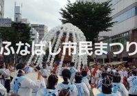 """写真19枚で観る、千葉県船橋市で行われる""""ふなばし市民まつり""""の活気がすごいヽ(*´▽)ノ♪"""