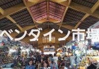 """【写真で観る】ホーチミン市観光で最も人気のあるスポット""""ベンダイン市場""""への行き方"""
