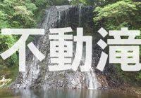 """絶対に行きたい千葉県安房郡にある源氏伝説の秘境""""不動滝""""への行き方!!"""