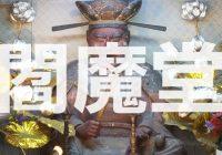 """【写真で観る】死者の生前の罪を裁く神「閻魔大王」が祀られる千葉県流山市にある""""閻魔堂""""行き方"""