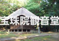 千葉にある室町時代に建立された『宝珠院観音堂(光堂)』へ潜入調査