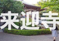 """千葉県白井市にある明治に起きた廃仏毀釈の中で「閻魔王坐像」を救ったお寺""""来迎寺""""へのアクセス"""