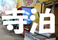"""市場の食べ歩きが楽しい北陸街道の宿場町""""寺泊魚の市場通り""""への行き方"""