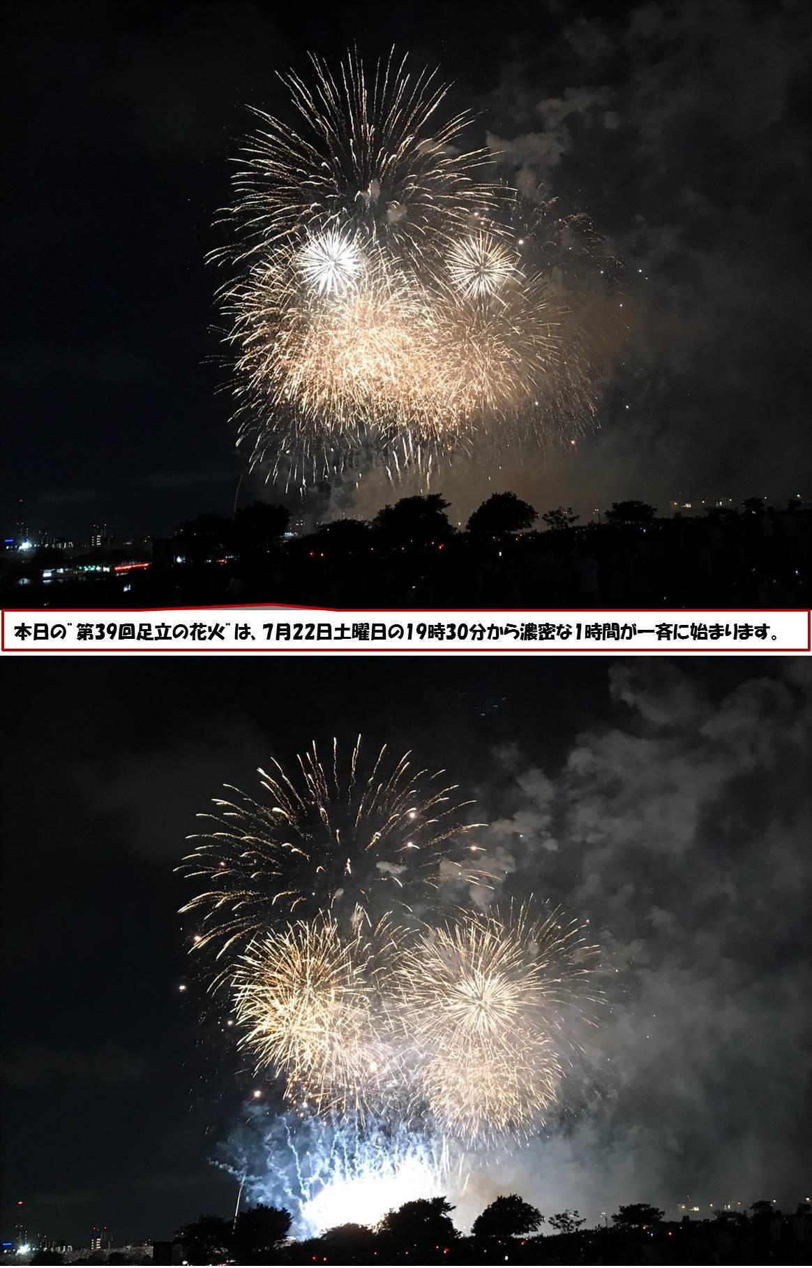 """本日の""""第39回足立の花火""""は、7月22日土曜日の19時30分から濃密な1時間が一斉に始まります。"""