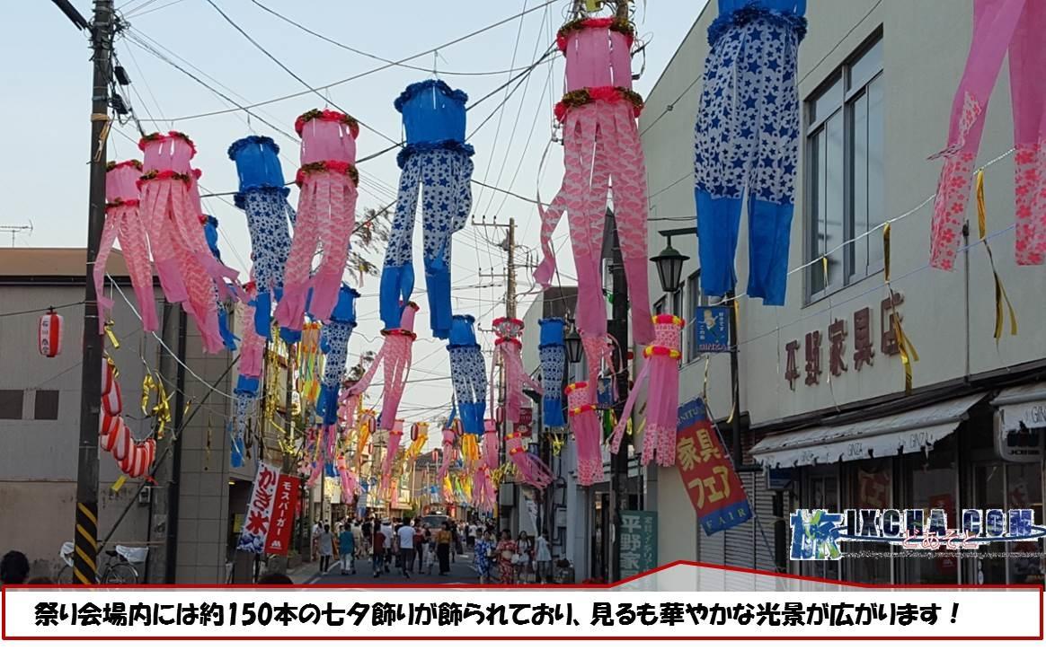 祭り会場内には約150本の七夕飾りが飾られており、見るも華やかな光景が広がります!