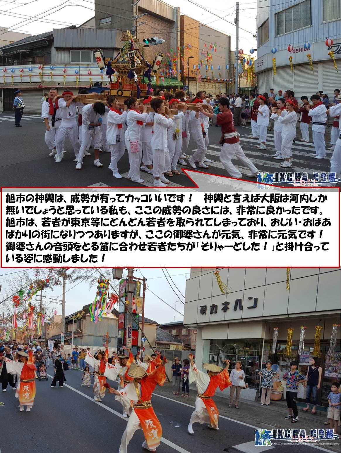 旭市の神輿は、威勢が有ってカッコいいです! 神輿と言えば大阪は河内しか無いでしょうと思っている私も、ここの威勢の良さには、非常に良かったです。 旭市は、若者が東京等にどんどん若者を取られてしまっており、おじい・おばあばかりの街になりつつありますが、ここの御婆さんが元気、非常に元気です! 御婆さんの音頭をとる笛に合わせ若者たちが「そりゃーどした!」と掛け合っている姿に感動しました!
