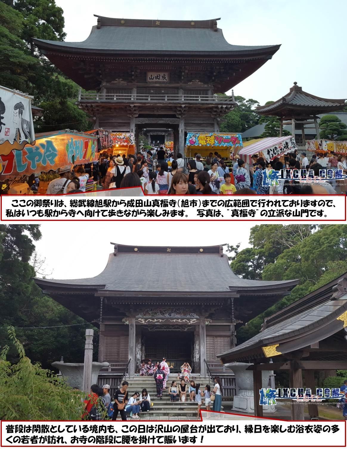 """ここの御祭りは、総武線旭駅から成田山真福寺(旭市)までの広範囲で行われておりますので、私はいつも駅から寺へ向けて歩きながら楽しみます。 写真は、""""真福寺""""の立派な山門です。 普段は閑散としている境内も、この日は沢山の屋台が出ており、縁日を楽しむ浴衣姿の多くの若者が訪れ、お寺の階段に腰を掛けて賑います!"""