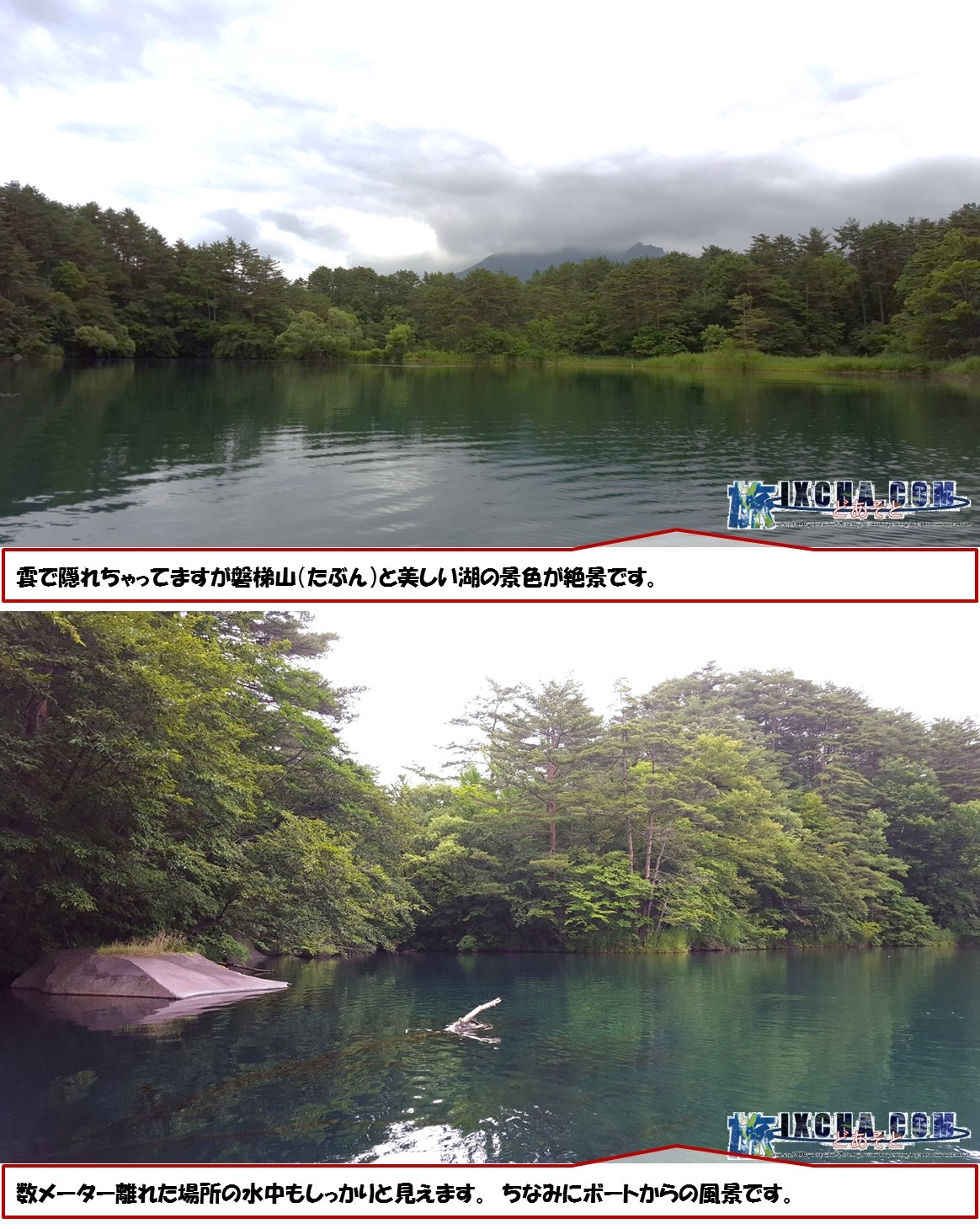 雲で隠れちゃってますが磐梯山(たぶん)と美しい湖の景色が絶景です。 数メーター離れた場所の水中もしっかりと見えます。 ちなみにボートからの風景です。